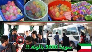 فلوق | سوينا 3000 بالونه لعيد الوطني الكويتي والشرطة اخذتهم | فبراير 2018
