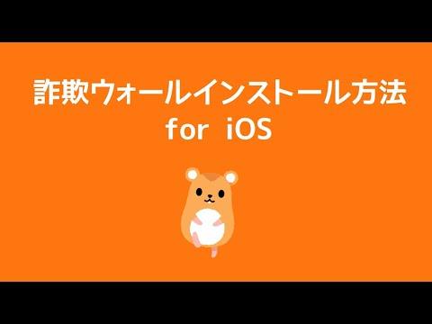インターネットサギウォールィーインストール方法 for iOS