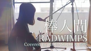 【女性が歌う】棒人間/RADWIMPS『フランケンシュタインの恋』主題歌(Full Covered By コバソロ & 春茶)