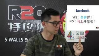 R2O FB FAQ l 5步营销 + 4方位追踪式广告