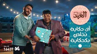 احمد كامل - عبدالباسط حمودة | حلواني العبد - رمضان ٢٠٢١ تحميل MP3