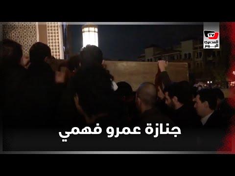 غياب نجوم الرياضة عن تشييع جثمان عمرو فهمي بمسجد الشرطة بـ«٦ أكتوبر»