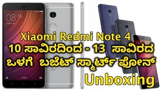 Xiaomi Redmi Note 4 Unboxing & Hands On| Kannada video