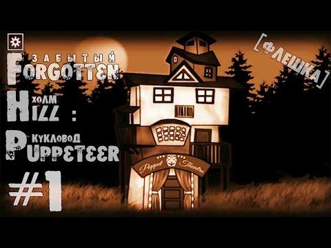 [ФЛЕШКА] Forgotten Hill: Puppeteer | Забытый Холм: Кукловод. #1