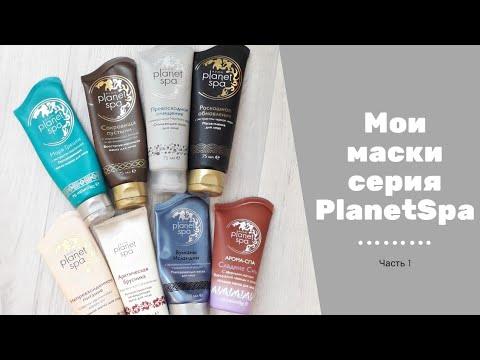 Маски Avon | Обзор масок эйвон из серии Planet SPA | Мои маски для лица ЧАСТЬ 1