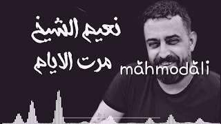 اغاني حصرية نعيم الشيخ مرت الايام Naeim_Alsheikh تحميل MP3