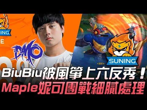 DMO vs SN BiuBiu被風箏上六反秀  Maple妮可團戰細膩處理!Game 2