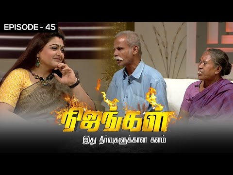 """We found Dhanush to be our son ""  - நிஜங்கள் Sun TV Episode 45 
