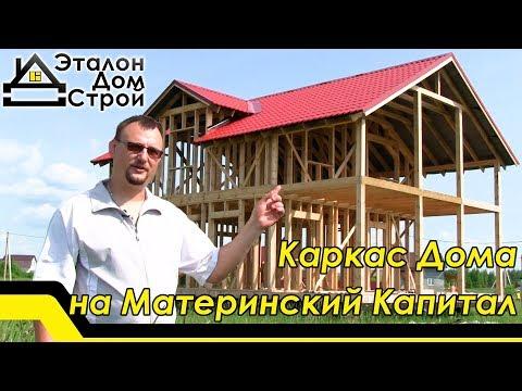 Каркас Дома на Материнский Капитал