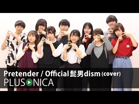 Pretender / Official髭男dism (cover)