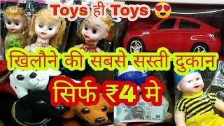 Cheapest Toy Market Sadar Bazar In Delhi All Type Toys Drone