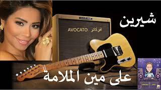 تحميل اغاني مجانا على مين الملامة شيرين عبد الوهاب