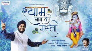 Beautiful Shyam Bhajan With Lyrics - Sardar Romi   - YouTube