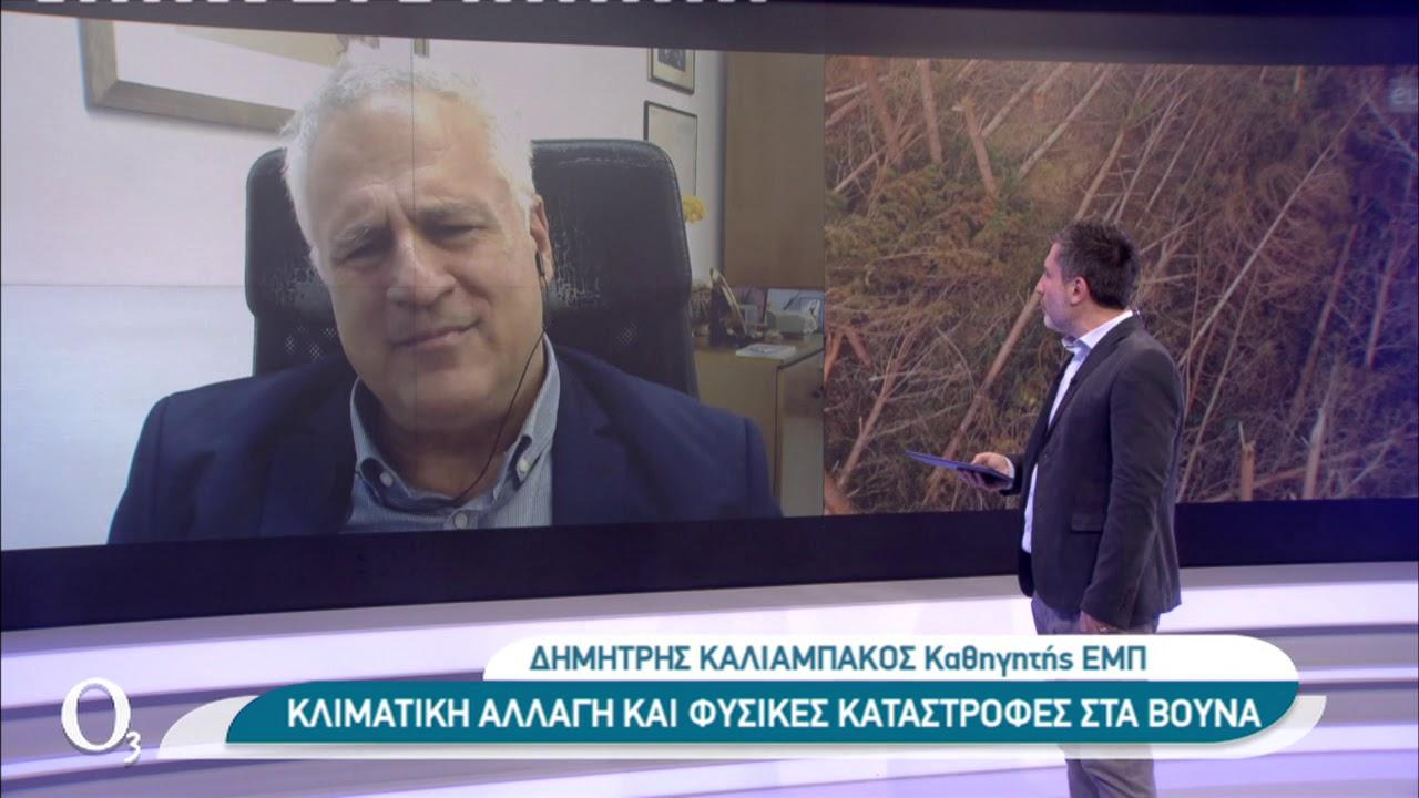Ερευνητικό πρόγραμμα για την πρόληψη φυσικών καταστροφών στο Μέτσοβο   11/12/2020   ΕΡΤ