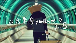 《我來自YouTube 2.5》