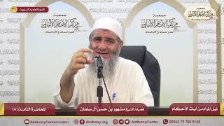 نيل المرام من آيات الأحكام - المحاضرة الثامنة