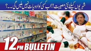 12pm News Bulletin    15 July 2021    Rohi