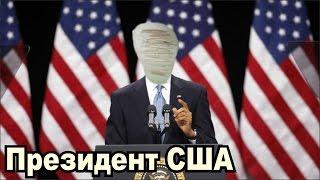 ИГРА 3. Президент США