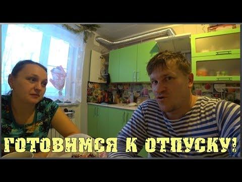 Деревенские будни / Подготовка к поездке в отпуск / Семья в деревне