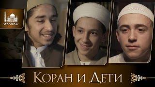 Коран и дети