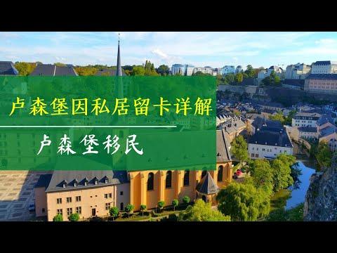 移民欧洲最富国家之卢森堡因私居留卡详解(7.6万欧卢森堡存款移民)