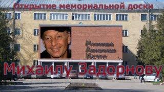 Открытие мемориальной доски Михаилу Задорнову