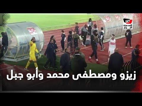 جماهير الزمالك تحيي «مصطفى محمد» و«زيزو» و«أبوجبل» عقب انتهاء المباراة