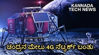 Moon to get 4G network kannada video