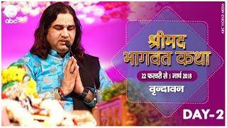 SHRIMAD BHAGWAT KATHA || Day - 2 || || Vrindavan