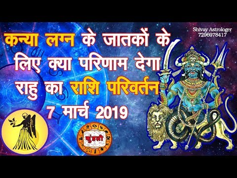 कन्या लग्न के लिए क्या लाभ होगा राहू के राशि परिवर्तन का | Rahu Ketu Transit 2019 | Virgo