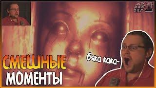 СМЕШНЫЕ МОМЕНТЫ С КУПЛИНОВЫМ #1 [KEYG + BREAD + The Child's Sight]