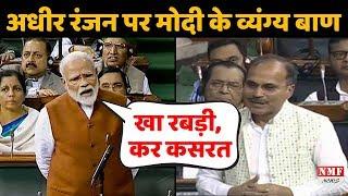 PM Modi के व्यंग्य बाण से Congress और Adhir Ranjan Chowdhary हो गए छलनी