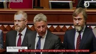 """Звернення Порошенка та ганьба """"Опоблоку"""": як депутати голосували за створення єдиної помісної УПЦ"""