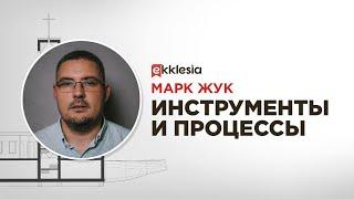 """#8 Доклад на тему """"Инструменты и процессы"""" - М.Жук"""