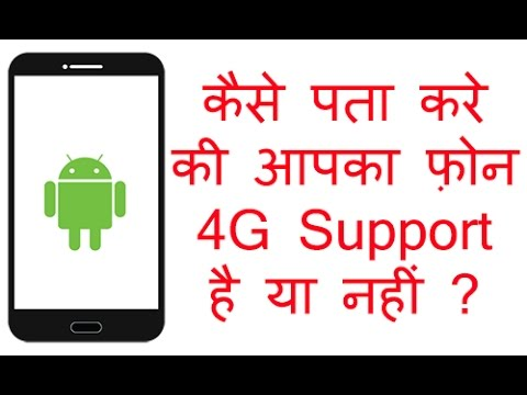 How To Check Android Phone Support 4G-LTE Connection-Kaise Pata Kare