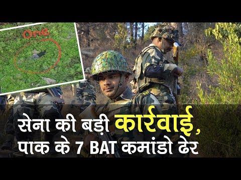 Jammu Kashmir में सेना की बड़ी कार्रवाई, पाक के 7 BAT कमांडो ढेर | Srinagar