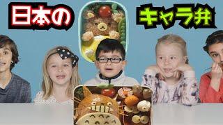 【海外の子ども達のリアクション】キッズが日本の料理をたべてみた|日本語&英語字幕|英語リスニングをキッズ動画で|2019年総まとめ|日本食|キャラ弁やたこ焼き、雪見だいふく、病院食|HiHo Kids