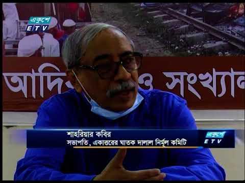 02 PM News || দুপুর ০২টার সংবাদ || 03 May || ETV News