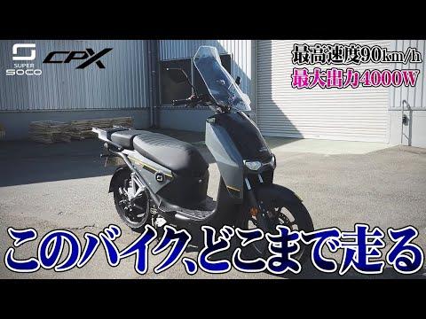 【ツーリング】今の電動バイクはどこまで走る?停止するまで走り続けてみた【SUPERSOCO CPX】