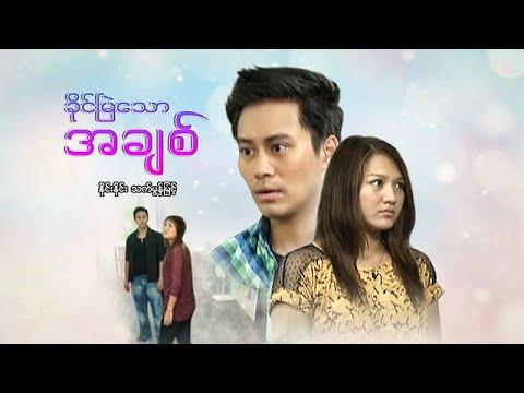 Khine myae thaw achit