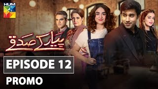 """Pyar Ke Sadqay Episode 12 Promo with English Subtitle HD Full Official video - 2 April 2020 at Hum TV official YouTube channel.  Subscribe to stay updated with new uploads. https://goo.gl/o3EPXe   #PyarKeSadqay #HUMTV #Drama #BilalAbbas #YumnaZaidi  Pyar Ke Sadqay latest Episode 12 Promo Full HD - Pyar Ke Sadqay is a latest drama serial by Hum TV and HUM TV Dramas are well-known for its quality in Pakistani Drama & Entertainment production. Today Hum TV is broadcasting the Episode 12 Promo of Pyar Ke Sadqay. Pyar Ke Sadqay Episode 12 Promo Full in HD Quality 2 April 2020 at Hum TV official YouTube channel. Enjoy official Hum TV Drama with best dramatic scene, sound and surprise.   Moomal Entertainment & MD Productions presents """"Pyar Ke Sadqay"""" on HUM TV.  Starring Bilal Abbas, Yumna Zaidi, Atiqa Odho, Omair Rana, Yashma Gill, Khalid Anum, Gul e Rana, Khalid Malik, Sharmeen Khan, Shra Asghar, Danish Aqeel, Ashan Mohsin and others.  Directed By Farooq Rind  Written By Zanjabeel Asim Shah  Produced By Moomal Entertainment & MD Productions  _______________________________________________________  WATCH MORE VIDEOS OF OUR MOST VIEWED DRAMAS  SunoChanda https://bit.ly/2Q2KOl8  BinRoye https://bit.ly/2Q0Gti4  IshqTamasha https://bit.ly/2LRRejH   YaqeenKaSafar https://bit.ly/2Cd6R5B _______________________________________________________  https://www.instagram.com/humtvpakist... http://www.hum.tv/ http://www.hum.tv/pyar-ke-sadqay-episode-11/ https://www.facebook.com/humtvpakistan https://twitter.com/Humtvnetwork http://www.youtube.com/c/HUMTVOST http://www.youtube.com/c/JagoPakistanJago http://www.youtube.com/c/HumAwards http://www.youtube.com/c/HumFilmsTheMovies http://www.youtube.com/c/HumTvTelefilm http://www.youtube.com/c/HumTvpak"""