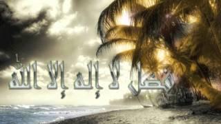 دعاء لااله الا الله بصوت احمد العجمي تحميل MP3