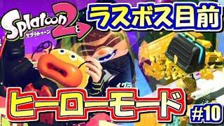 【スプラトゥーン2】ラスボス目前!元カンスト勢のヒーローモード実況!#10【Splatoon2】