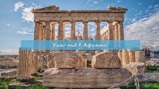 Уикенд в Афинах | ГРЕЦИЯ
