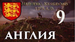 Total War Attila Medieval Kingdoms 1295 AD Англия - Чертовы СКОТТЫ!!! #9