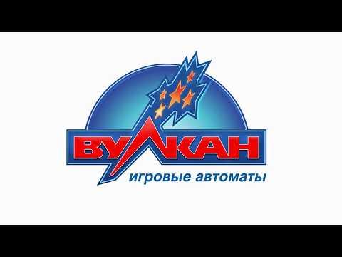 Клуб ВУЛКАН - Лучшие ИГРОВЫЕ автоматы!