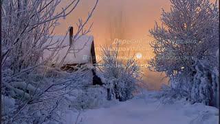 На снегу калина ...Душевная песня.