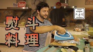 老外用熨斗做料理(能吃嗎)? Use An Iron to Make Sandwiches