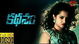 Kathanam || Telugu Short Film 2017 || Directed By Kalyan Charan