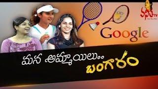Telugu Girl Sri Meghana Selected to GOOGLE Rs.75 Lakhs Salary Per Annum